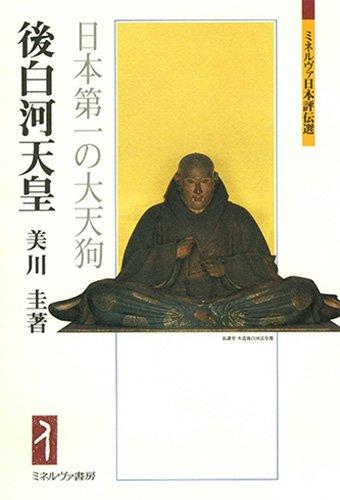 後白河天皇日本第一の大天狗 (ミネルヴァ日本評伝選)