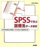 SPSSで学ぶ医療系データ解析―分析内容の理解と手順解説、バランスのとれた医療統計入門