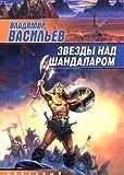 img - for Zvezdy nad Shandalarom (Zvezdnyj labirint) book / textbook / text book