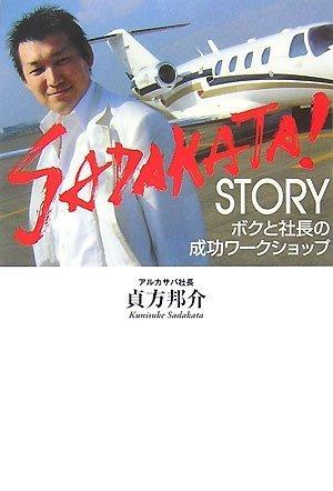 SADAKATA!STORY ボクと社長の成功ワークショップ