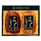 【期間限定】 【ギフト】焼豚・ボンレスハム W-4 オキハム 味わい深い焼豚としっとりボンレスハムのセット