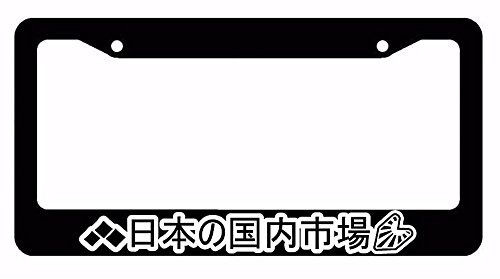 JAPAN DOMESTIC MARKET Japanese JDM Wakaba Leaf License Plate Frame (JDMjaplanfr) (Japan License Plate Frame compare prices)