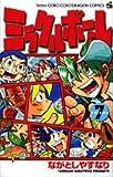 ミラクルボール 第7巻 (コロコロドラゴンコミックス)