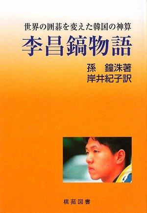 李昌鎬物語—世界の囲碁を変えた韓国の神算 (棋士シリーズ)