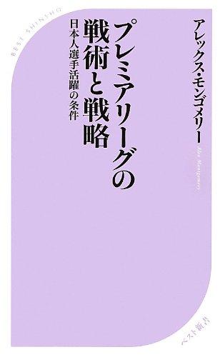 プレミアリーグの戦術と戦略 日本人選手活躍の条件 (ベスト新書)