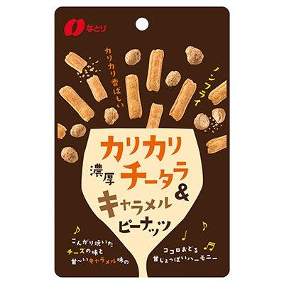 なとり 濃厚カリカリチータラ&キャラメルピーナッツ 44g 1袋
