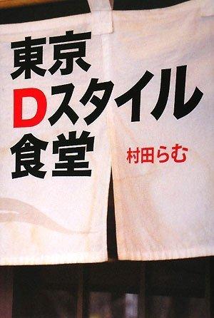 東京Dスタイル食堂