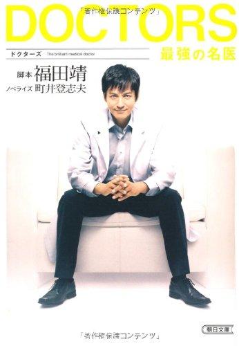 DOCTORS 最強の名医 (朝日文庫)