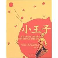 小王子 - TXT电子书爱好者 - TXT全本下载