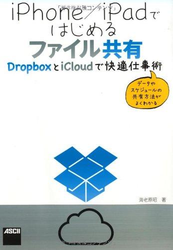 iPhone/iPadではじめるファイル共有 DropboxとiCloudで快適仕事術 [単行本(ソフトカバー)]