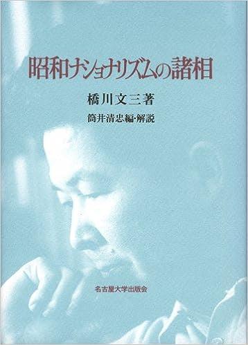 Amazon.co.jp: 昭和ナショナリ...