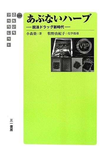 あぶないハーブ —脱法ドラッグ新時代— (さんいちブックレット004)
