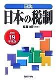 図説日本の税制 平成19年度版 (2007)