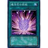 【シングルカード】遊戯王 魔法石の採掘 SD15-JP017 ノーマル