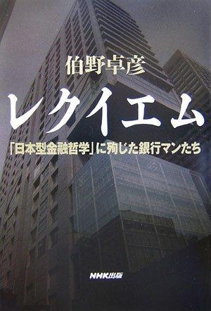レクイエム―「日本型金融哲学」に殉じた銀行マンたち