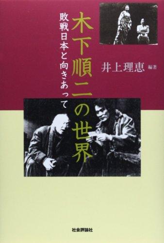 Kinoshita JUNJI's world--face to face and defeat Japan