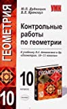 img - for Kontrol'nye raboty po geometrii. 10 klass book / textbook / text book
