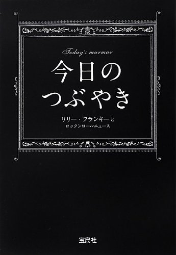 今日のつぶやき (宝島社文庫)