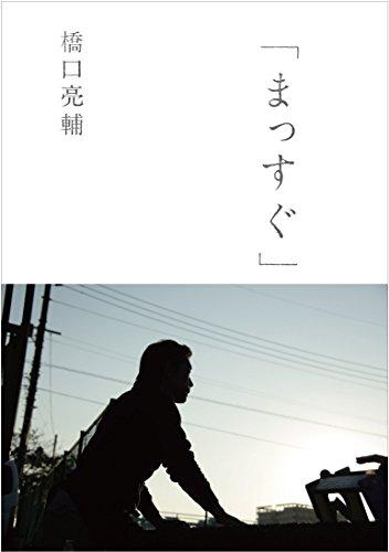 「まっすぐ」 (ele-king books)