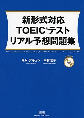 新形式対応 TOEIC(R)テスト リアル予想問題集 (講談社パワー・イングリッシュ)