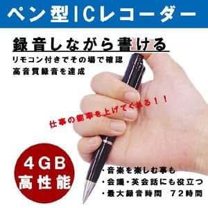 デジタルペンボイスレコーダー ボールペン型ICレコーダー 4GB  リモコン付き 小型軽量 ボイスレコーダー RECODERP