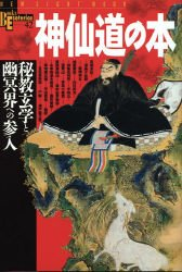 神仙道の本
