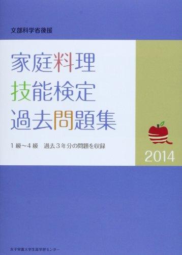 文部科学省後援家庭料理技能検定過去問題集〈2014〉
