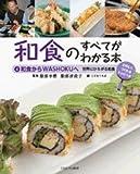 和食からWASHOKUへ: 世界にひろがる和食 (和食のすべてがわかる本)