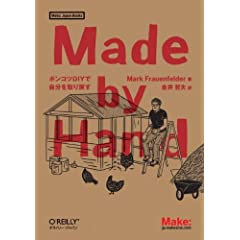 Made by Hand �\�|���R�cDIY�Ŏ��������߂� (Make: Japan Books)