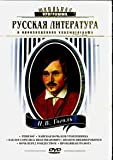 img - for N. V. Gogol' v proizvedeniyakh kinematografa book / textbook / text book