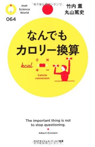 なんでもカロリー換算 (PHPサイエンス・ワールド新書)