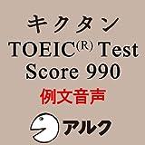 キクタンTOEIC Test Score990 例文音声 (アルク)