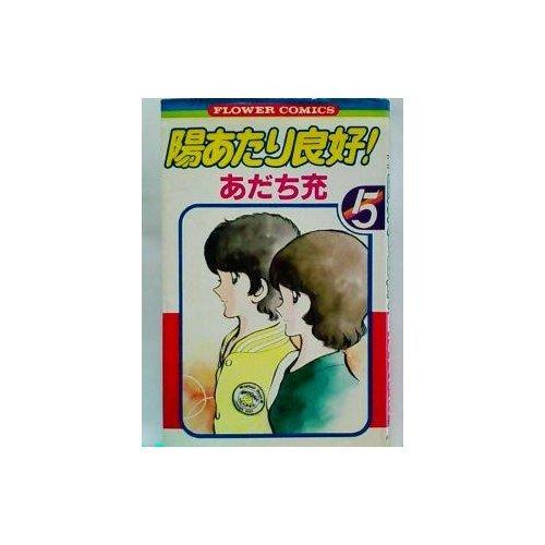 陽あたり良好 5 (フラワーコミックス)