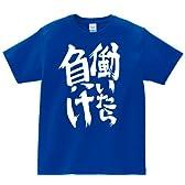 働いたら負け Aタイプ 半袖Tシャツ ブルーXL