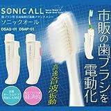 ソニックオール(SONIC ALL)ピンク【市販の歯ブラシを取り付けて高速音波振動歯ブラシ化!】