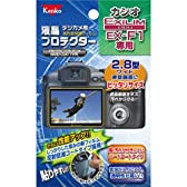 ケンコーデジカメ用液晶プロテクター カシオ EXILIM PRO EX-F1専用