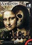Kod Da Vinchi / the Da Vinci Code [IN RUSSIAN]