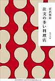 注文の多い料理店 角川文庫クラシックス