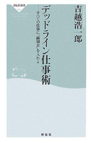 デッドライン仕事術 (祥伝社新書 95)