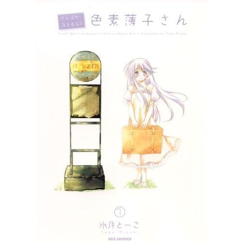 がんばれ!消えるな!!色素薄子さん 1 (IDコミックス REXコミックス)