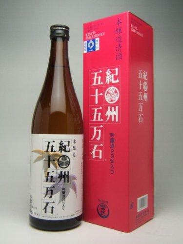 世界一統 本醸造 上撰 紀州五十五万石 720ml