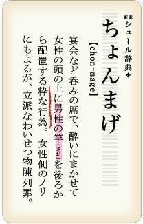 《シュール辞典/ちょんまげ》おバカ100円ケータイステッカー/耐水加工☆STICKER通販