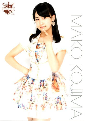 AKB48 秋葉原限定 第17弾 生写真ポスターA4(期間限定)Amazonプライム対応(硬質カードケース入り)【小嶋 真子】