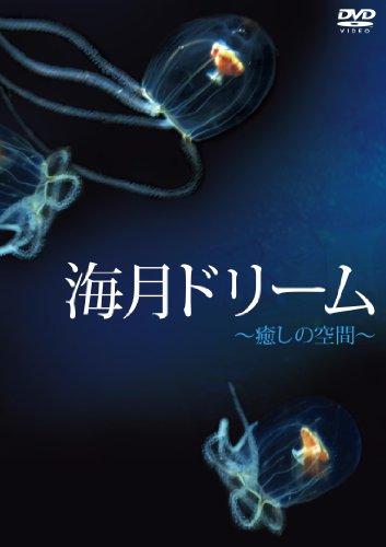 海月ドリーム [DVD]