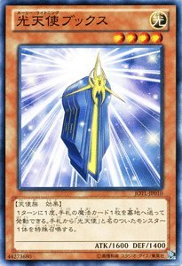 遊戯王カード 光天使ブックス 遊戯王ゼアル ジャッジメント・オブ・ザ・ライト(JOTL)収録カード