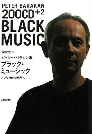200CDピーター・バラカン選ブラックミュージック