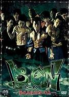 B→ON(ビーオン) 蘭城高校危機一髪篇