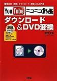 YouTube・ニコニコ動画ダウンロード&DVD変換 (I・O BOOKS)