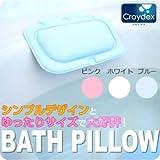 入浴時のお風呂枕 バスピロー クロイデックスのバスクッション ホワイト