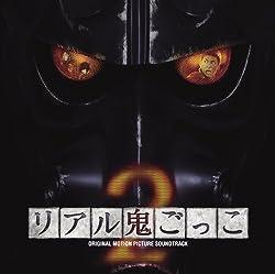 オリジナル・サウンドトラック「リアル鬼ごっこ2」